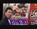 【神保町カレー大作戦】宮迫が老舗の超人気カレー厳選5店舗を食べ尽くす!
