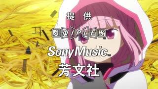 【マギアレコード】提供クレジット&エン
