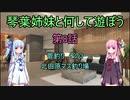 琴葉姉妹と何して遊ぼう 第8話 管釣り3 北田原マス釣り場