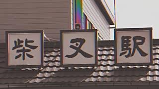 柴又ボッサ神社