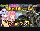 金ハロとゆかりのバトオペ2#013【ビショップLv1】