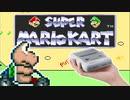 【スーパーマリオカート】ミニスーファミのゲーム全部少しずつ実況プレイ【20】