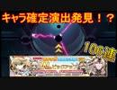 【ZX_COB】これってもしかしてURキャラ確定演出!?モテッツスクランブルピックアップで奇跡の神引き!|ゼクスコードオーバーブースト#31