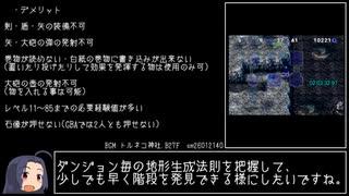 【RTA】PS2版トルネコの大冒険3 3時間13分
