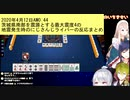 地震発生時のにじさんじライバーの反応まとめ4 【茨城県南部...