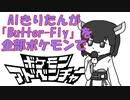 デジモンOP「Butter-Fly」を全部ポケモンの名前で歌うきりたん