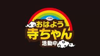 【篠原常一郎】おはよう寺ちゃん 活動中【水曜】2020/04/15