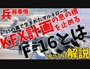 【兵器紹介】複雑な開発事情と韓国をKF-16問題やKFX計画で躍らせたF-16【ゆっくり解説】