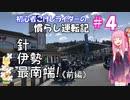 【ボイロ車載】初心者こけしライダーの慣らし運転記 #4 針・...