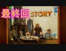 最終回【ナゾ解き】タイニーバンストーリーをお芋プレイ