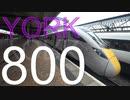 ヨークにいた800型 #コロナで気が滅入るからみんなの動画で旅...