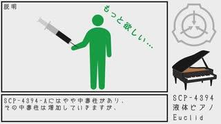 【SCP紹介】SCP-4394 液体ピアノ【結月ゆかり】