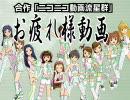 アイドルマスターMAD 合作「ニコニコ動画流星群」 お疲れ様動画