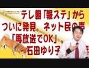 #645 テレ朝「報ステ」から「もう再放送でいいんじゃない」の声。石田ゆり子さんの素敵なインスタメッセージ みやわきチャンネル(仮)#785Restart645