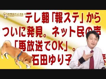 『#645 テレ朝「報ステ」から「もう再放送でいいんじゃない」の声。石田ゆり子さんの素敵なインスタメッセージ|みやわきチャンネル(仮)#785Restart645』のサムネイル