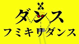 【UTAU超投稿祭】ダンスフミキリダンス【