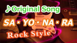 オリジナル曲『SA・YO・NA・RA』【ギター