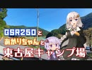 【VOICEROID車載】GSR250とあかりちゃんと東古屋キャンプ場【...
