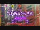 電脳街道ひとり旅 〜A・KI・HA・BA・RA〜(オフボーカル)