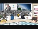 4/15【真相深入りゆっくりニュース】また立憲不祥事。鹿児島県で特攻隊慰霊祭