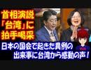 【海外の反応】日本の国会で起きた 異例の出来事に 台湾から 感動の声が殺到!「日本には感謝しかない!」