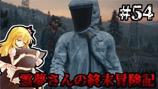 【DAYS GONE】霊夢さんの終末冒険記【54日