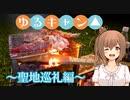【CeVIO車載】ゆるキャン△~聖地巡礼~【part.4】