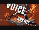 【Arknights】アークナイツ エンカクボイス集【Flamebringer】
