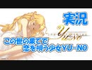 【Part7】実況 「この世の果てで恋を唄う少女YU-NO」 かぜり@なんとなくゲーム系動画のPlayStation4ゲームプレイ