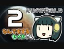 【Rimworld Royalty】なんでもするセイカさん#2【VOICEROID】