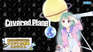 【第三回チュウニズム公募楽曲】Covered Planet / Denkimogmog【織原ひめみ部門】