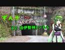 【東北ずん子車載】ずん子とNDでzoom-zoom 42 旧伊勢神トンネル【NDロードスター】
