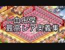 【バンケツ】一血卍傑の最高レア奥義集【2020年4月15日まで】