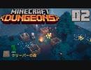 ゆっくりマイクラダンジョンズPart2【Minecraft Dungeons】