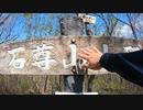 【1分弱登山祭】ラップ登山アタック 石尊山