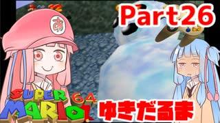 【マリオ64】1日64秒しかゲームできない茜ちゃん実況 26日目