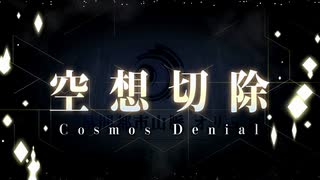 【Fate/Grand Order】 メインストーリー