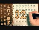 【結月ゆかり解説】玉ねぎ楷書制作工程動画まとめ2/4【手書きフォント】
