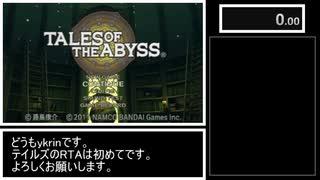 【RTA】3DS  テイルズ オブ ジ アビス アンノウン NG+ 10:33:59 【part1】