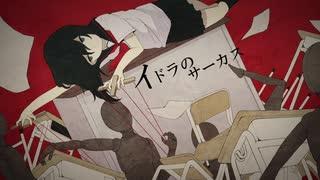 【原キー】『イドラのサーカス』歌ってみた by非エロ