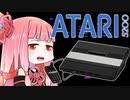 【VOICEROID実況】ずん子と茜とレトロゲーム #12【ATARI 5200】