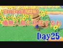 ほのぼのと無人島で生活していく!Day25【あつまれ!どうぶつの森】