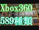 Vlog【Xbox360のゲームコレクション紹介動画】Xbox360ソフト589種類所持