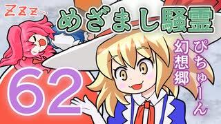 【ぴちゅーん幻想郷】62・めざまし騒霊