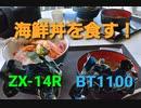 【BT1100】マイナーバイクでツーリング!三重 鳥羽で海鮮丼編【Bulldog】
