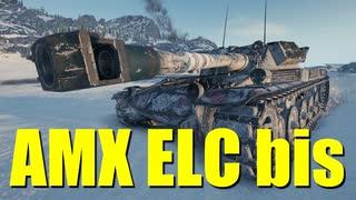 【WoT:AMX ELC bis】ゆっくり実況でおくる戦車戦Part710 byアラモンド