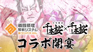 超歌舞伎『今昔饗宴千本桜』×#コンパス