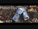 Hutari/No/Camp Part3【群馬県編】