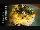 【サバ缶炊き込みご飯ちらし寿司】が冗談抜きで本当に美味しいのでオススメです
