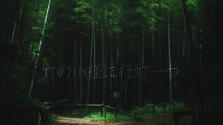 【東方自作アレンジ】竹の小径に行灯一つ